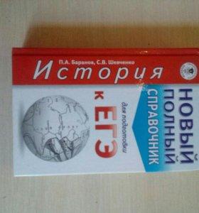 Справочник по подготовке к ЕГЭ по истории