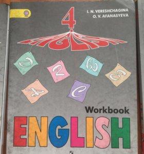 Учебники английского 4 класс. Верещагина.