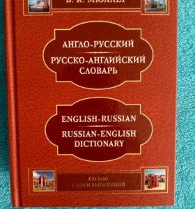 Новый Словарь