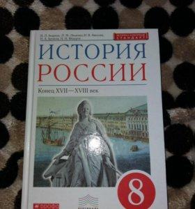 Учебник по истории России 8 КЛАСС