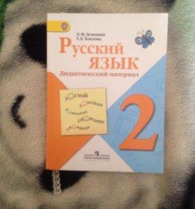 Учебник, русский язык 2-ой класс