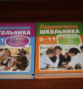 Книга Справочник школьника 5-11 кл. 2тома+диски