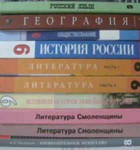 Продам учебники 9кл