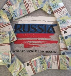 100 рублей ЧМ по футболу