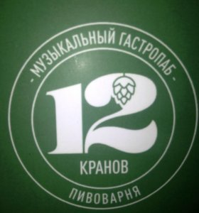 12 Кранов