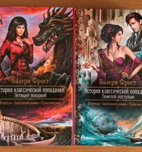Валери Фрост (цена за 2 книги)