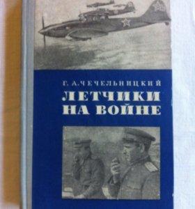 Летчики на войне. СССР