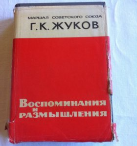 Маршал Жуков. 1971 г.