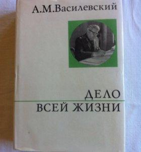 Дело всей жизни. СССР