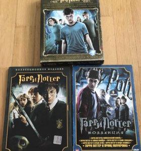 Гарри Поттер 7 дисков цена за все