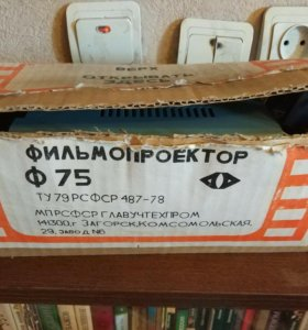 Фильмопроектор из СССР