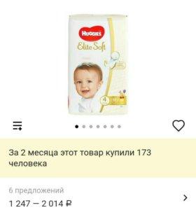 Памперсы 4-ка