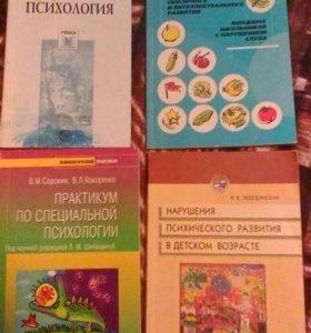 Книги по специальной психологии
