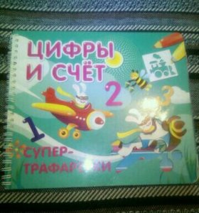 Книга Трафарет.