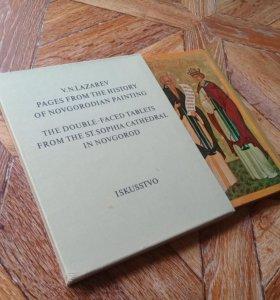Продам книгу В.Н. Лазарева, Новгородская живопись.