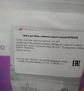 Пакеты для заморозки молока