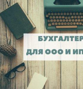 Бухгалтер для ООО и ИП