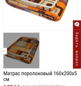Матрас 160х200х5