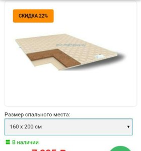 Наматрасник (кокосовая плита) 160х200х1,5