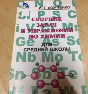 Сборник задач и упражнений по химии для средней шк