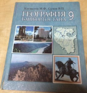 География Башкортостана 9 класс Хисматов