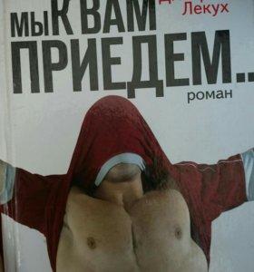 Книга про футбольных фанатов