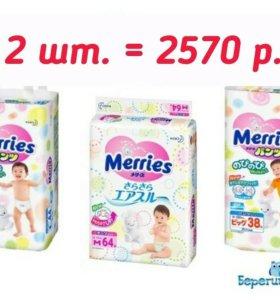 2 упаковки Мерриес любого размера