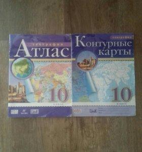 Атлас и карты 10 класс.
