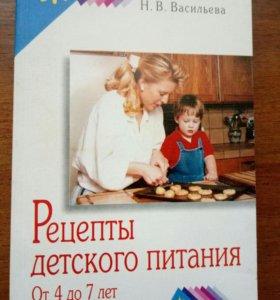 Рецепты детского питания от 4 до 7 лет.