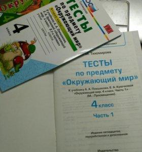 Тесты по окружающему миру 4 класс