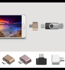 USB адаптер для подключения флешки и тд