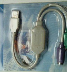 Кабель-переходник USB - PS/2