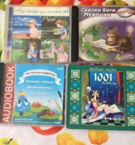 Аудио-диски детские
