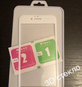 Защитное стекло 3D для IPhone 6, 6S , 7