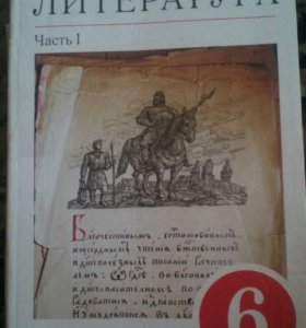 Литература 6 класс Курдюмова 1 часть