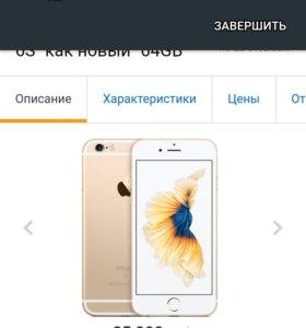 "Apple iPhone 6S ""как новый"" 64GB"