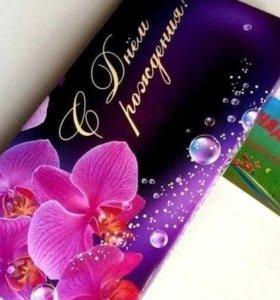Шоколад ко Дню Рождения