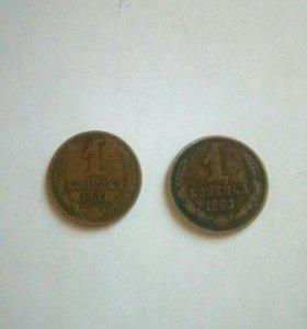 1 копейка 1963 года(2шт)