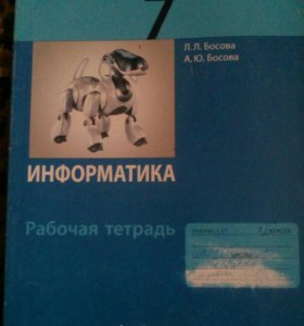Рабочая тетрадь по информатике 7 класс Босова