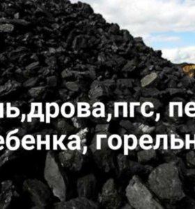 УГОЛЬ, ДРОВА(пгс, щебенка, песок, горельник)