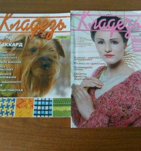 Журналы для машинного вязания