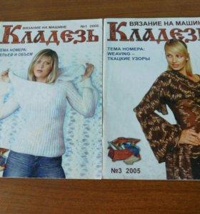 """Журналы """"Кладезь"""" для машинного вязания"""