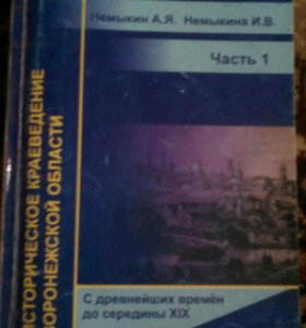 Краеведение 8 класс Немыкин