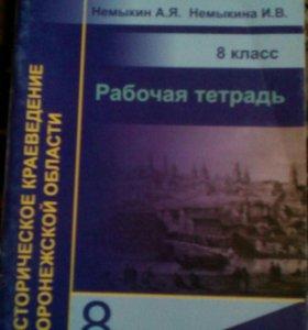Рабочая тетрадь по краеведению 8 класс Немыкин