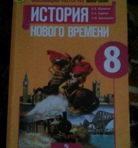 История 8 класс Юдовская