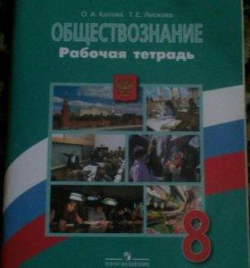 Рабочая тетрадь по обществознанию 8 класс Котова