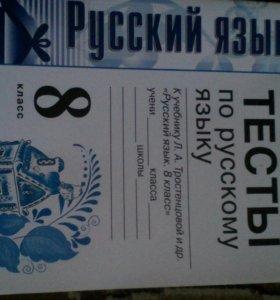 Тесты по русскому языку Селезнёва 8 класс
