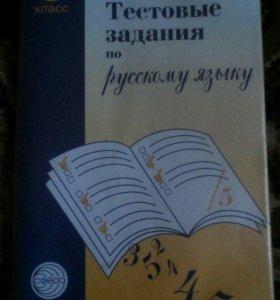 Тестовые задания по русскому языку 8 класс