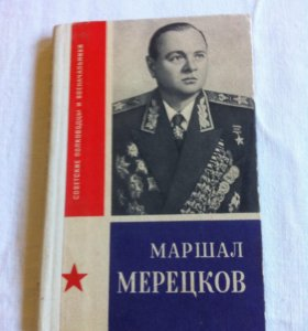 Маршал Мерецков. 1973 г.