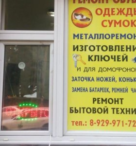 """Готовый бизнес """"Металлоремонт/ремонт обуви"""""""
